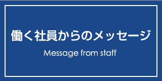 働く社員からのメッセージ