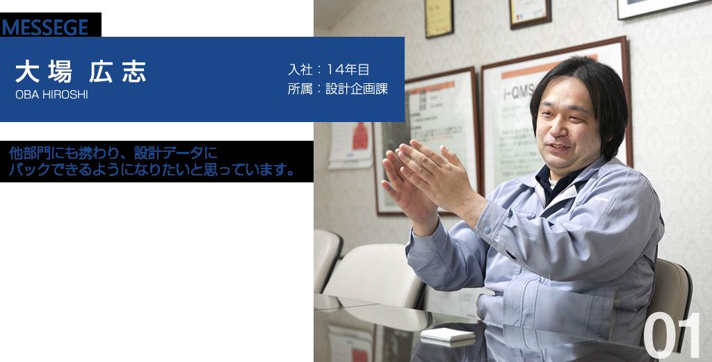大場広志(おおばひろし)入社:14年目 所属:設計企画課